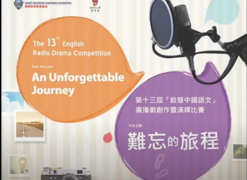 第十三屆「啟慧中國語文」廣播劇創作暨演繹比賽 得獎訪問